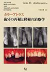 【カラーアトラス 歯牙の再植と移植の治療学】を見る