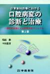 【日常歯科診療における口腔病変の診断と治療<第2版>】を見る