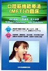 【口腔筋機能療法(MFT)の臨床】を見る