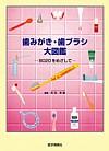 【歯みがき・歯ブラシ大図鑑】を見る
