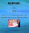 【矯正歯科治療とオーラルハイジーンコントロール】を見る