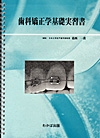 【歯科矯正学基礎実習書<第2版>】を見る