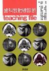 【歯科放射線診断 teaching file】を見る