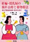 【妊婦・授乳婦の歯科治療と薬物療法】を見る