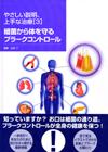 【やさしい説明、上手な治療[3]細菌から体を守るプラークコントロール】を見る