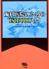 【歯科医院のためのISO9000入門】を見る