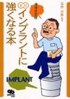 【<増補改定版>歯科インプラントに強くなる本】を見る