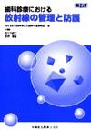 【歯科診療における放射線の管理と防護<第2版>】を見る