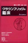 【クラウンブリッジの臨床<3rd Edition>】を見る