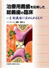 【治療用義歯を応用した総義歯の臨床】を見る