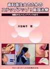 【歯科衛生士のためのステップアップ!歯周治療】を見る