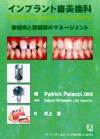 【インプラント審美歯科】を見る