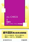 【ALL CHECK [5] 補綴科 PART2】を見る