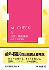 【ALL CHECK [3] 小児・矯正歯科 PART2】を見る