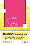 【ALL CHECK [3] 小児・矯正歯科 PART1】を見る
