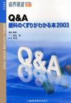 【Q&A歯科のくすりがわかる本2003】を見る