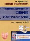 【一般臨床家,口腔外科医のための口腔外科ハンドマニュアル'03】を見る