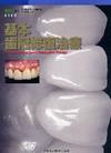【基本歯冠修復治療】を見る