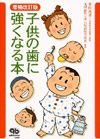 【<増補改訂版>子供の歯に強くなる本】を見る