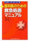 【フローチャート式 歯科医のための救急処置マニュアル】を見る