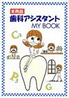 【実務版 歯科アシスタントMY BOOK】を見る