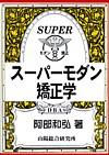 【スーパーモダン矯正学】を見る