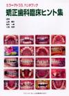 【カラーアトラス ハンドブック 矯正歯科臨床ヒント集】を見る