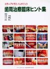 【カラーアトラス ハンドブック 歯周治療臨床ヒント集】を見る