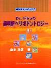 【歯科衛生士のためのDr.Hiroの超明解ペリオドントロジー】を見る