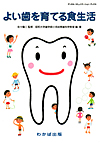 【よい歯を育てる食生活】を見る