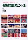 【カラーアトラス ハンドブック 保存修復臨床ヒント集】を見る