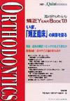【臨床家のための矯正YEAR BOOK 2003】を見る