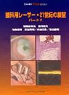 【歯科用レーザー・21世紀の展望 パート2】を見る