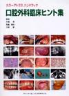 【カラーアトラス ハンドブック 口腔外科臨床ヒント集】を見る