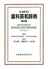 【ハイネマン歯科英和辞典<第2版>】を見る