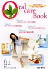 【Oral Care Book】を見る