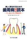 【楽しく長生きするための歯周病攻略読本】を見る