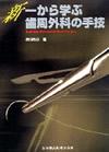 【新一から学ぶ歯周外科の手技】を見る