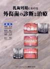 【乳歯列期における外傷歯の診断と治療】を見る
