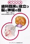 【絵でわかる歯科臨床に役立つ脳と神経の話】を見る