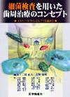 【細菌検査を用いた歯周治療のコンセプト】を見る
