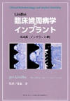【Lindhe 臨床歯周病学とインプラント<第4版>】を見る