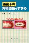 【義歯革命 押着義歯のすすめ】を見る