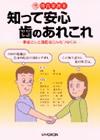 【続・待合室読本 知って安心歯のあれこれ】を見る