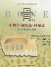 【インプラントのための骨の生物学・採取法・移植法】を見る