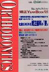 【臨床家のための矯正YEAR BOOK 2005】を見る