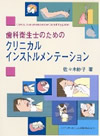 【歯科衛生士のためのクリニカルインストルメンテーション】を見る