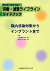【チェアーサイドの消毒・滅菌ライフラインガイドブック】を見る
