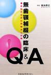 【無歯顎補綴の臨床Q&A】を見る