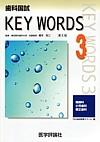 【歯科国試KEY WORDS <第5版> [3]】を見る